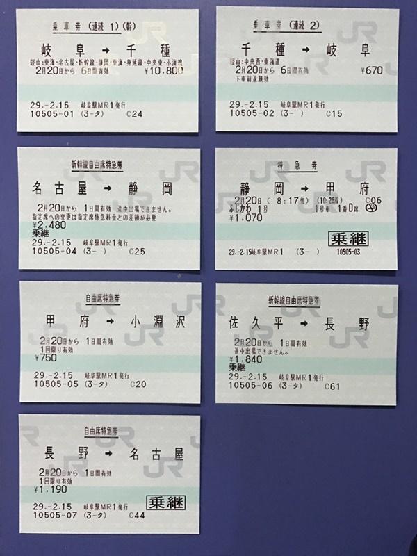 新幹線 乗継割引