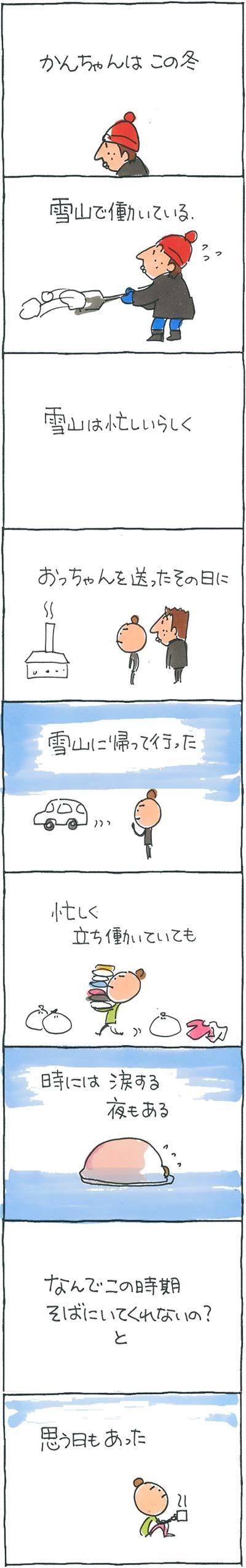 かん帰宅01