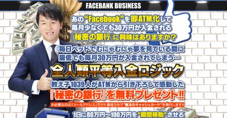 facebank1.png