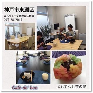 omotefuka1.jpg