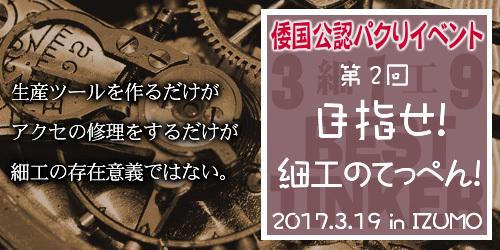 319-2017.jpg