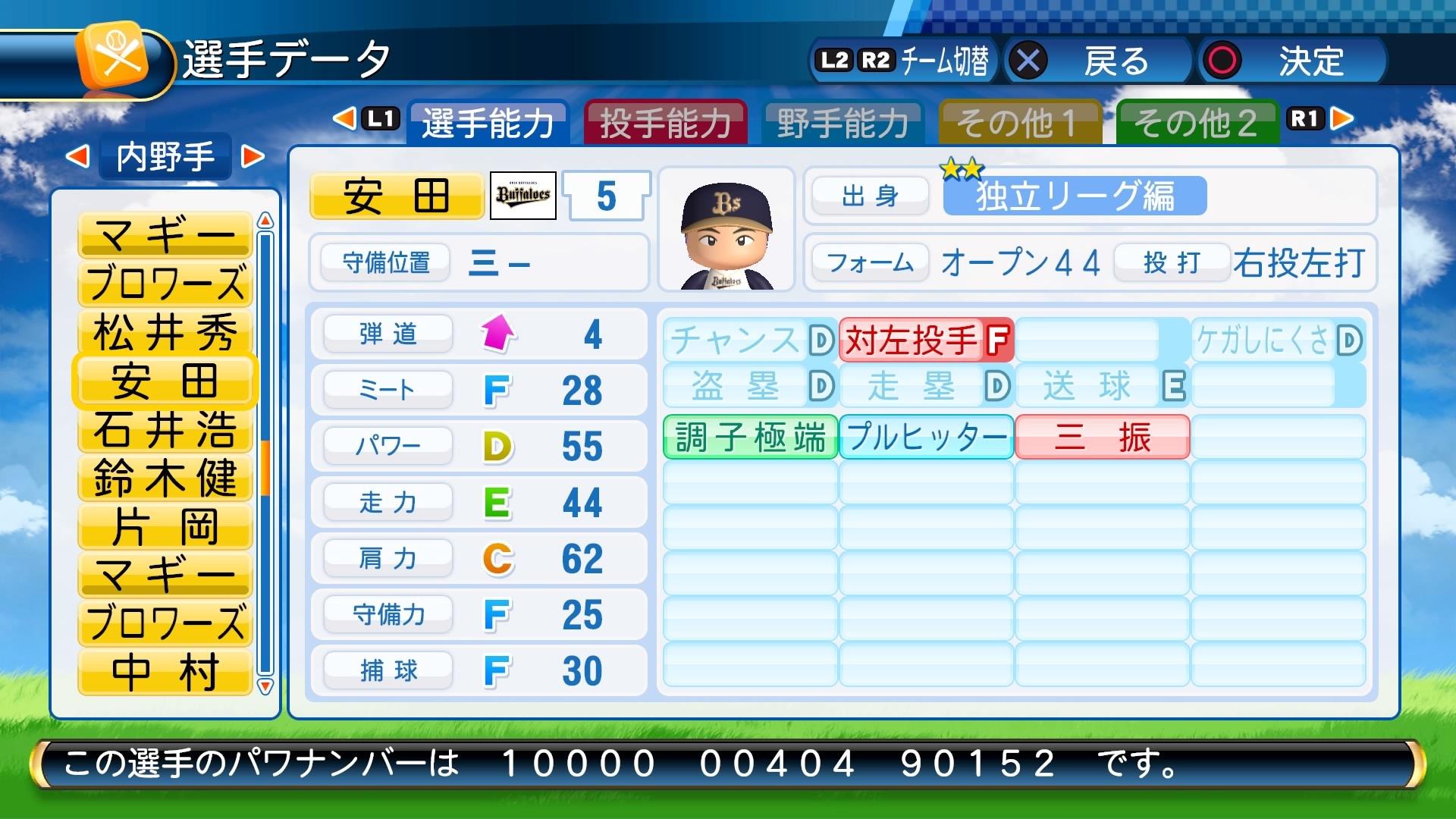 実況パワフルプロ野球2016_20170304233543