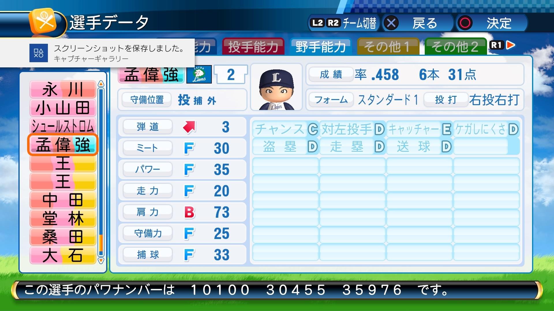 実況パワフルプロ野球2016_20170312160315