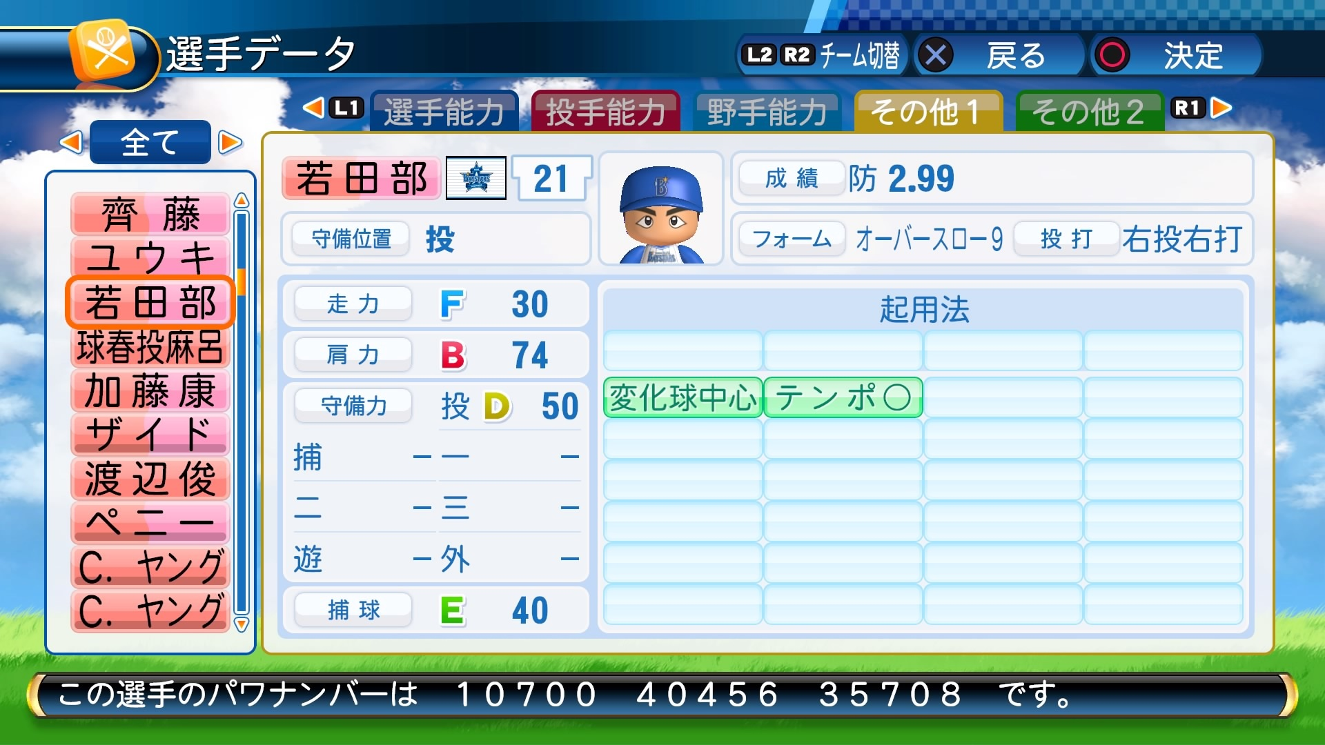 実況パワフルプロ野球2016_20170327004656