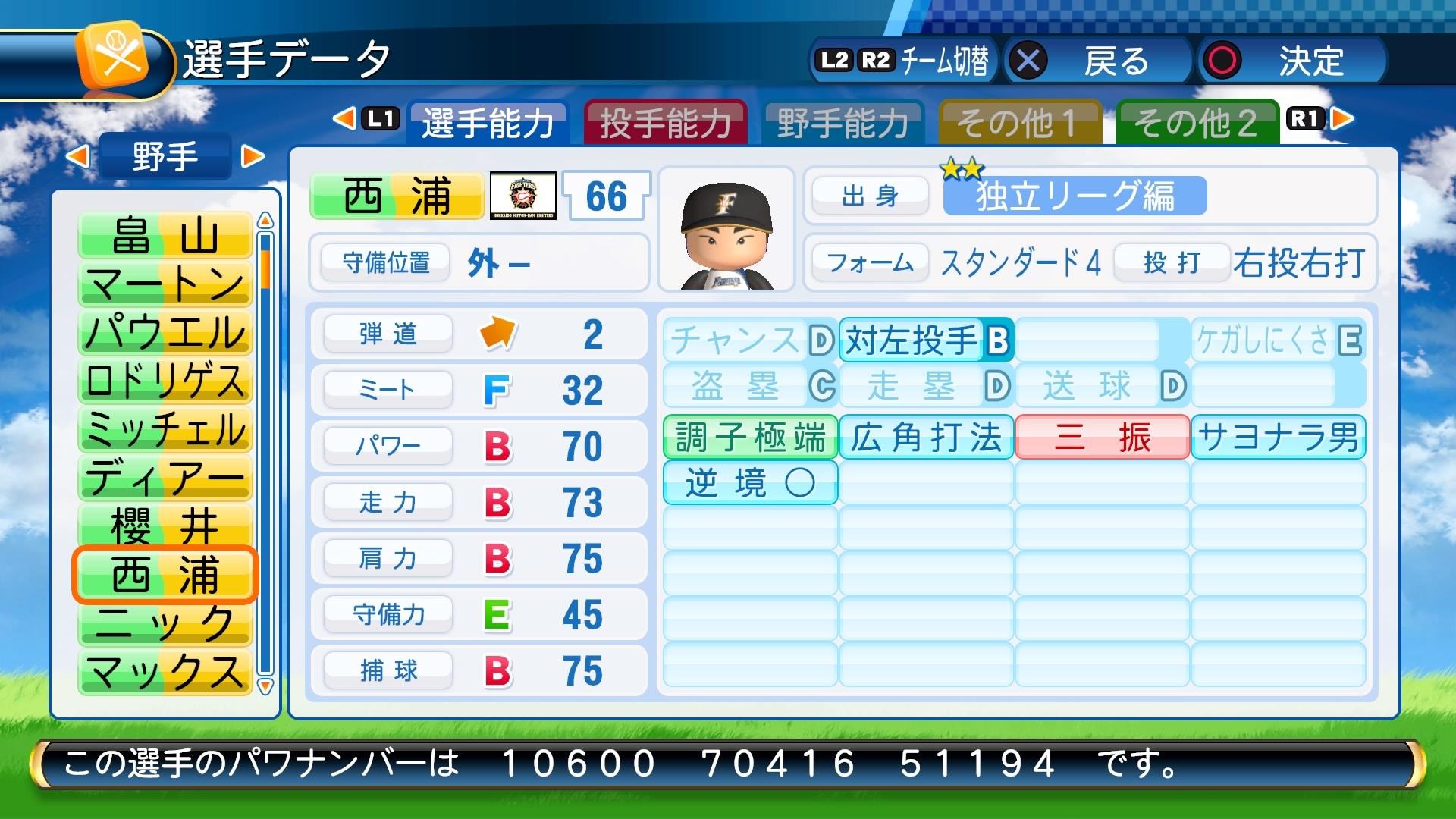 実況パワフルプロ野球2016_20170328235509
