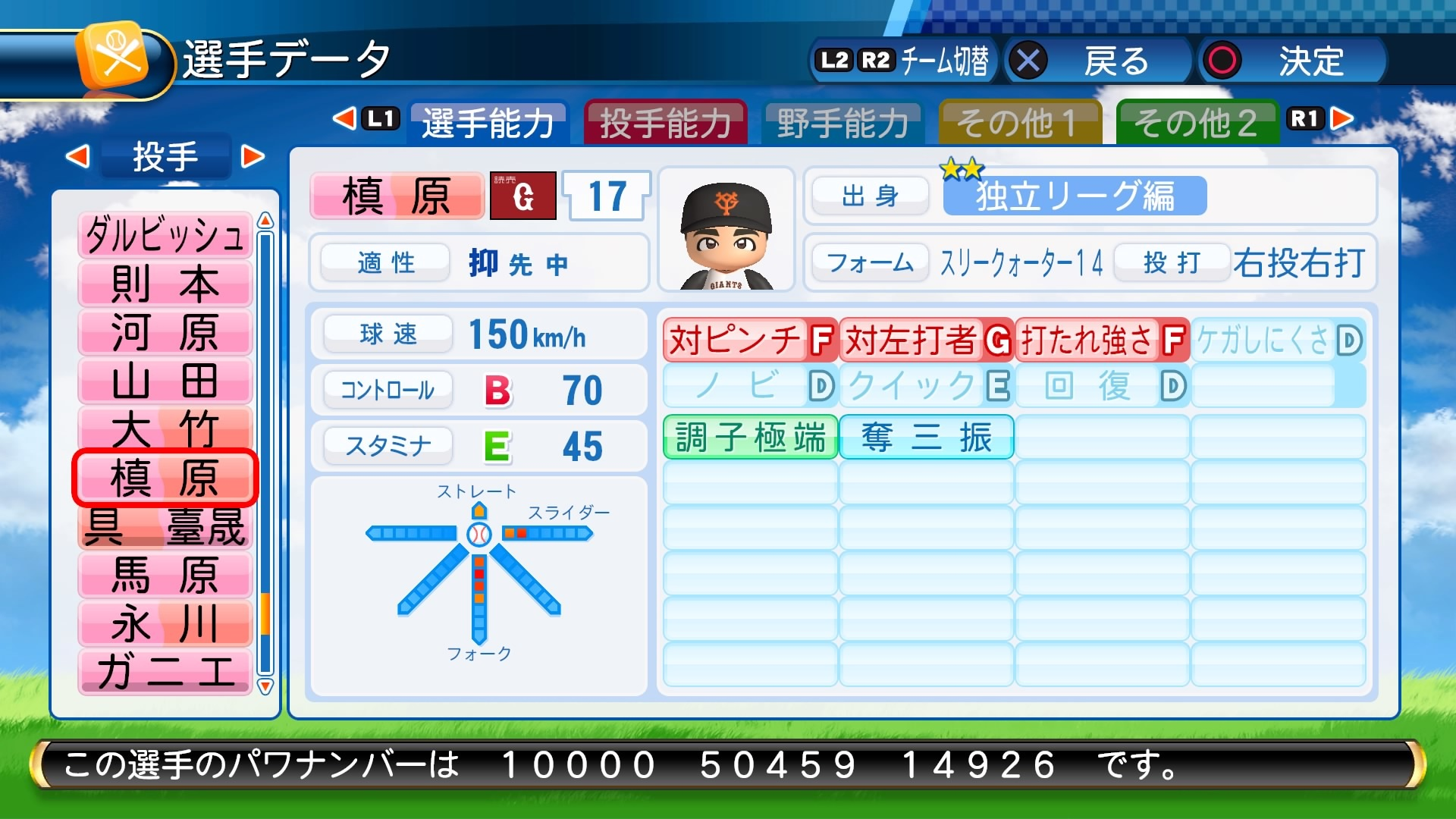 実況パワフルプロ野球2016_20170507153753