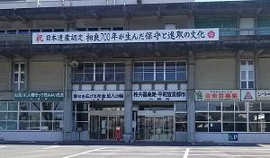 人吉市役所