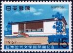 日本近代文学館開館