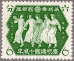 満洲国・建国10周年(五族協和)