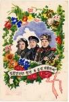 北朝鮮・朝鮮人民軍創建6周年記念絵葉書
