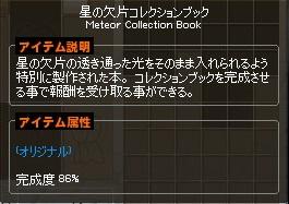 mabinogi_2017_03_05_002.jpg