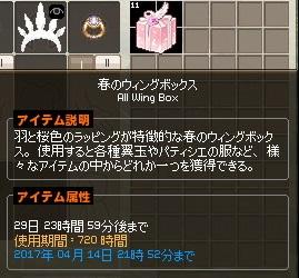 mabinogi_2017_03_15_003.jpg