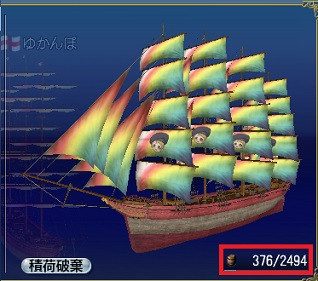 ゆかんぽ船2494