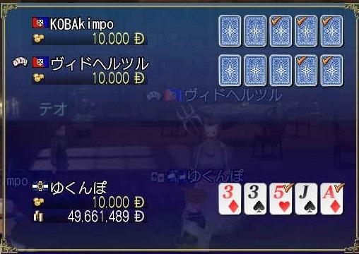 ポーカー1