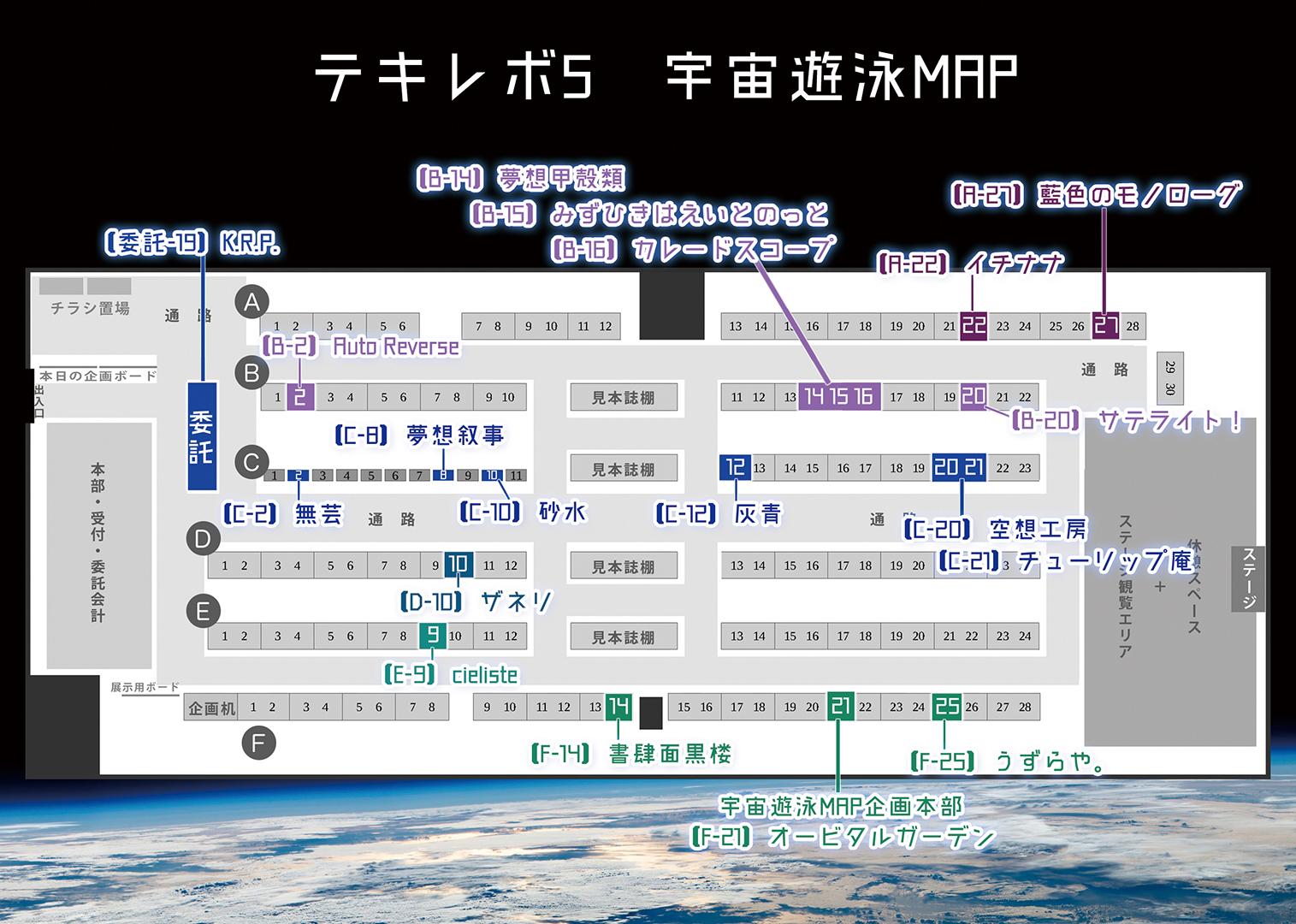 宇宙遊泳MAP