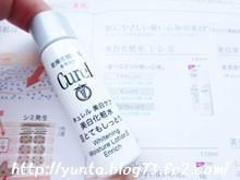 薬用美白化粧水の試供品サンプル