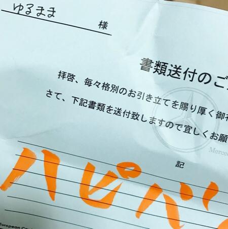 fc2blog_201703272256199ee.jpg