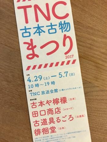 fc2blog_20170504144656609.jpg