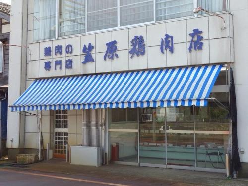 笠原鶏肉店