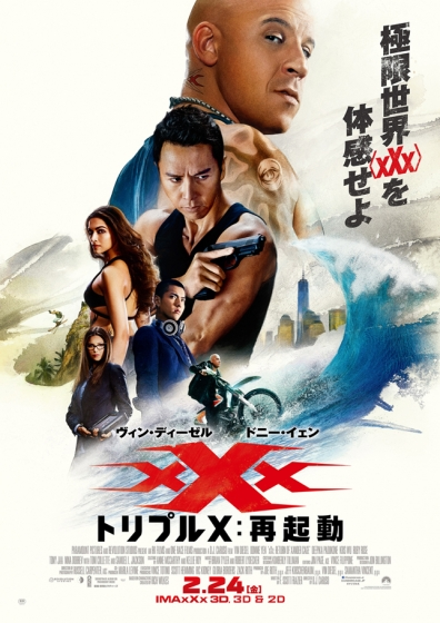 xXx-Return-Of-Xander-Cage-Poster-01.jpg