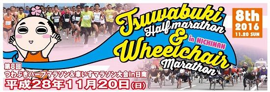 20161120つわぶきハーフマラソンポスター