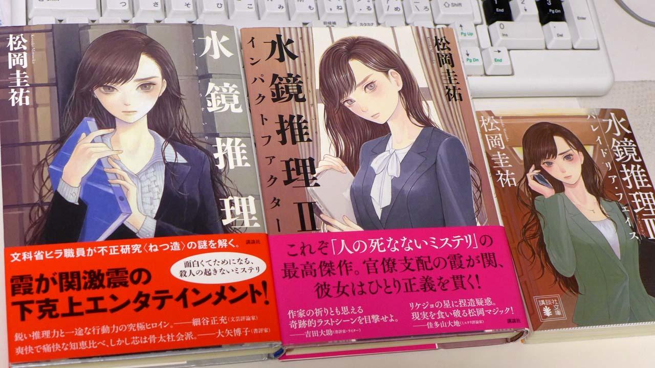 SuikyouSuiri1.jpg