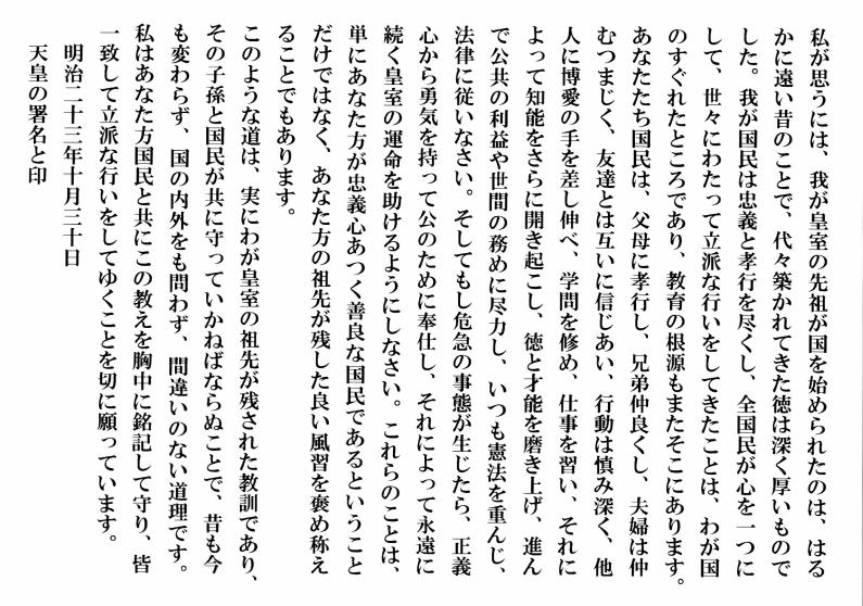教育勅語現代文