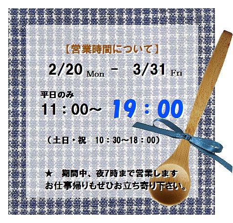 s-営業時間 延長 3月