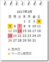 営業カレンダー 3月