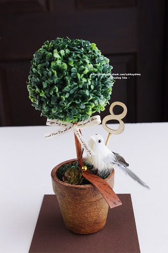 s-8th Frower Tree
