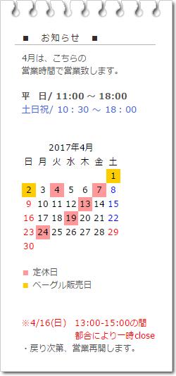 4月の営業カレンダー