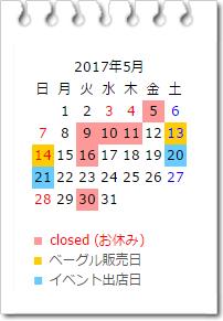 5月営業カレンダー