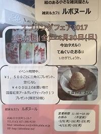 2017.03春ポスター