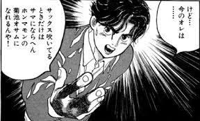菊地オサムになれるんや!