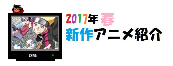 アニメてれび2017春