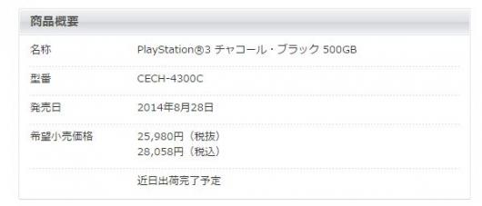 PS3生産終了
