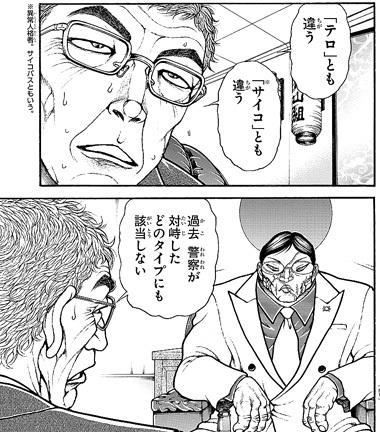 baki-17050402.jpg
