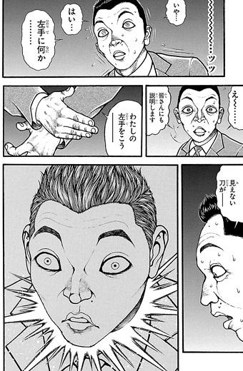 baki-17050405.jpg