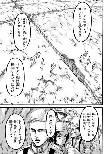shingeki91-17030906.jpg