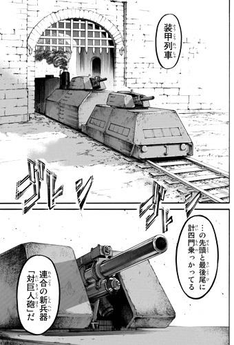 shingeki91-17030911.jpg