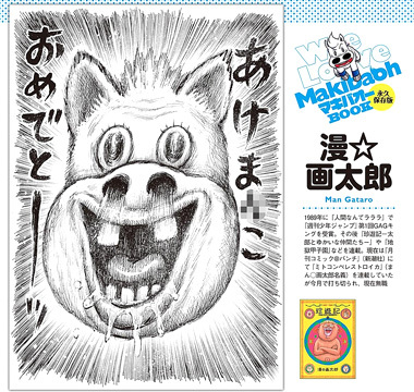 taiyou-makibao239-17022707.jpg