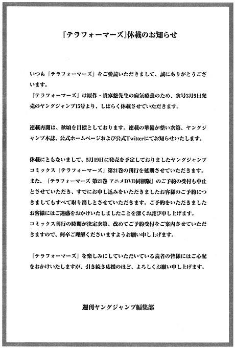 テラフォーマーズ 漫画 ネタバレ 15巻