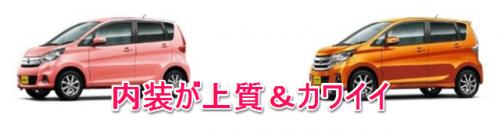 日産デイズ モカ プレミアム ピンク オレンジ