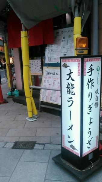 大龍ラーメン (2)