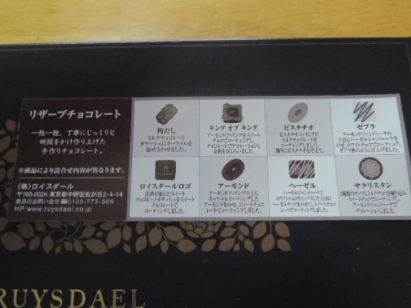 ロイスダール バレンタインチョコレート(近鉄生駒チョコ) (17)