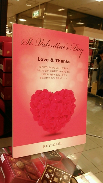 ロイスダール バレンタインチョコレート(近鉄生駒チョコ) (6)