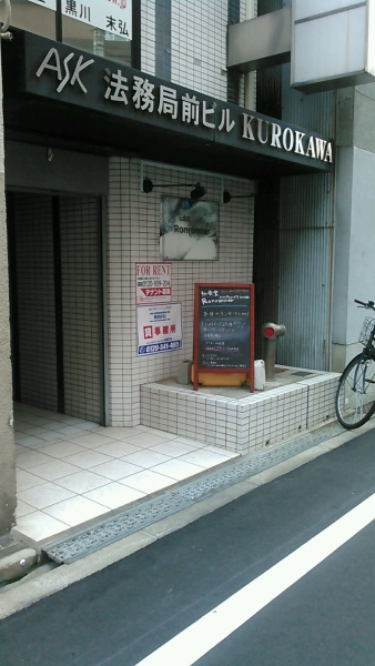 仏食堂ロンロネ(Ronronner) (2)
