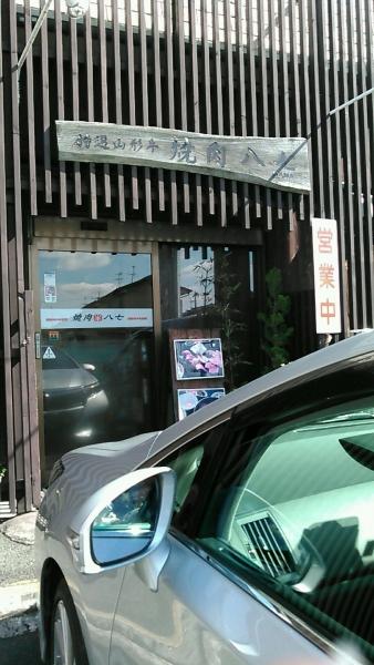 焼肉八七 (2)
