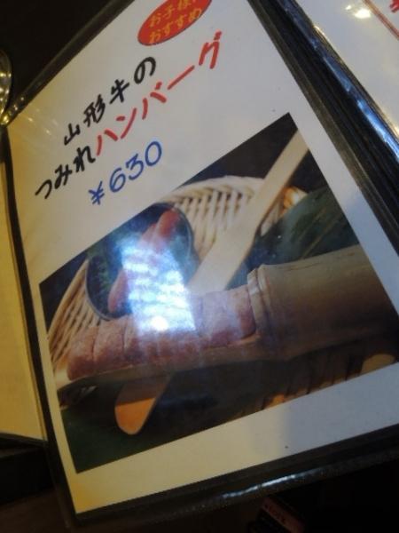 焼肉八七 (8)