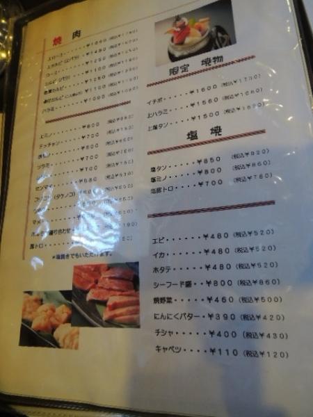 焼肉八七 (10)